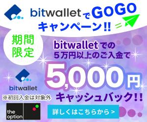 bitwalletキャンペーン