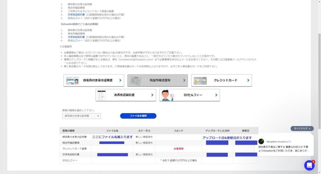 【無料】ザオプションの登録「簡単に分かる」口座開設手順【画像ガイドあり】